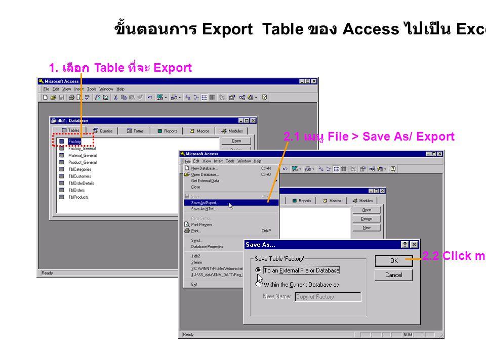 ขั้นตอนการ Export Table ของ Access ไปเป็น Excel 1. เลือก Table ที่จะ Export 2.1 เมนู File > Save As/ Export 2.2 Click mouse
