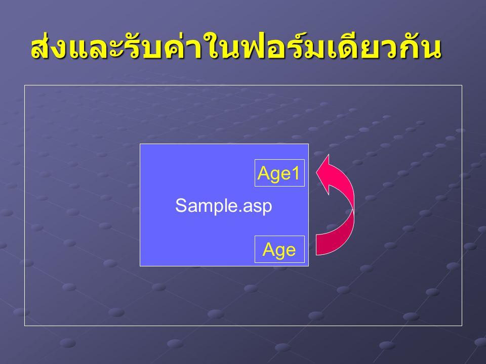 ส่งและรับค่าในฟอร์มเดียวกัน Sample.asp Age Age1
