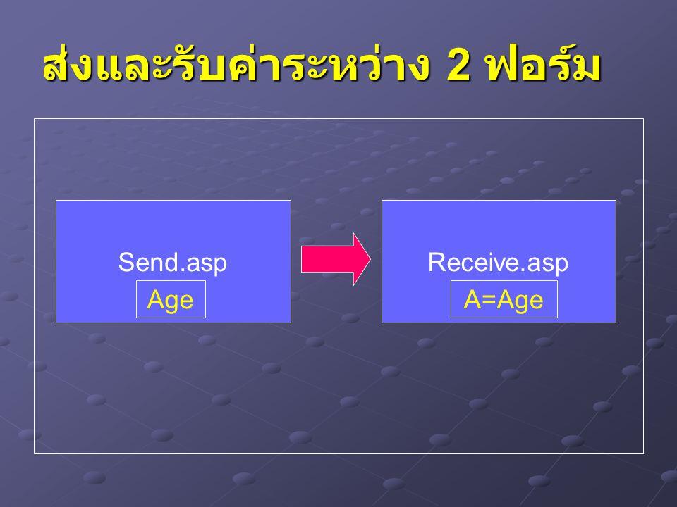 ส่งและรับค่าระหว่าง 2 ฟอร์ม Send.aspReceive.asp AgeA=Age