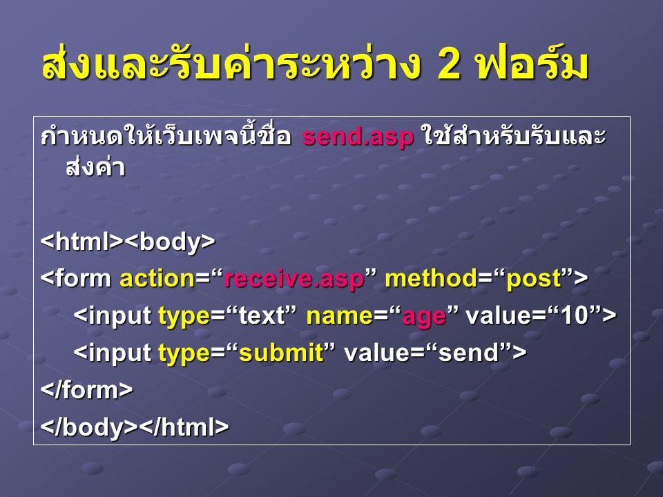 ส่งและรับค่าระหว่าง 2 ฟอร์ม กำหนดให้เว็บเพจนี้ชื่อ send.asp ใช้สำหรับรับและ ส่งค่า <html><body> </form></body></html>