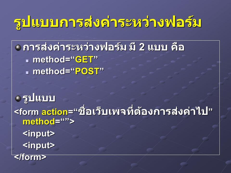 รูปแบบการรับค่าระหว่างฟอร์ม การรับค่าจากฟอร์มที่ส่งค่ามามี 2 แบบ คือ Request.QueryString( ชื่อของ input ) ใช้สำหรับการรับค่าจากวิธีการส่งแบบ GET Request.QueryString( ชื่อของ input ) ใช้สำหรับการรับค่าจากวิธีการส่งแบบ GET Request.Form( ชื่อของ input ) ใช้สำหรับการรับค่าจากวิธีการส่งแบบ POST Request.Form( ชื่อของ input ) ใช้สำหรับการรับค่าจากวิธีการส่งแบบ POST