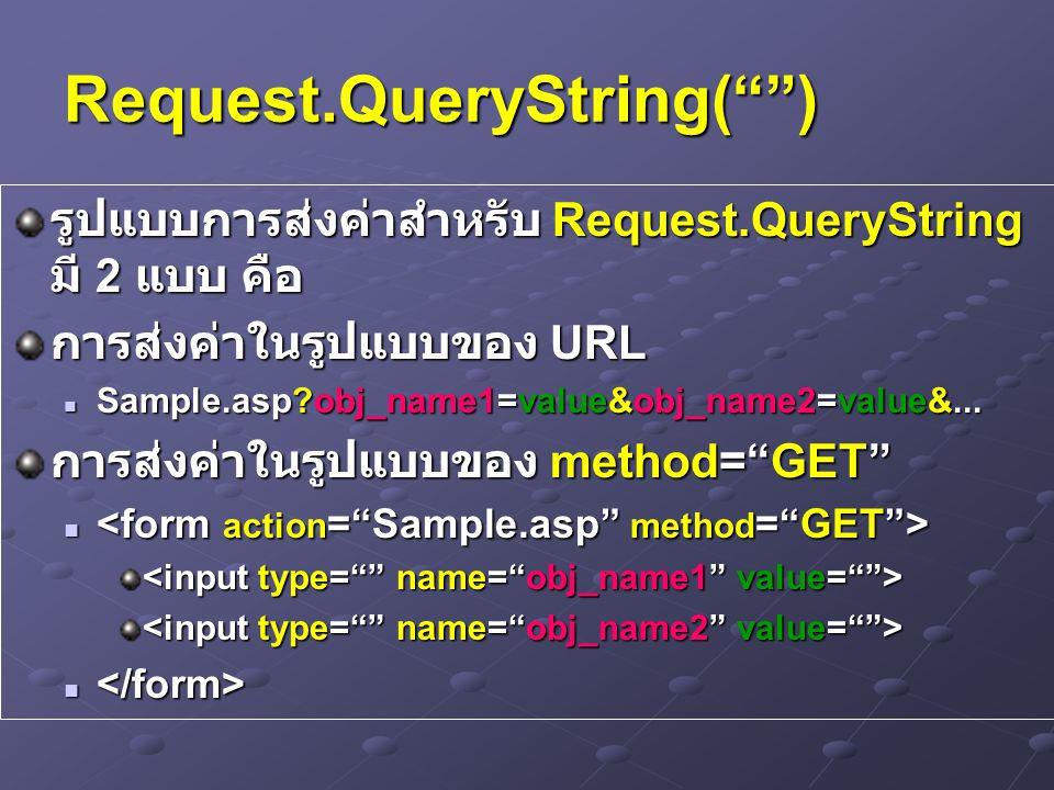 Request.QueryString( ) รูปแบบการส่งค่าสำหรับ Request.QueryString มี 2 แบบ คือ การส่งค่าในรูปแบบของ URL Sample.asp obj_name1=value&obj_name2=value&...