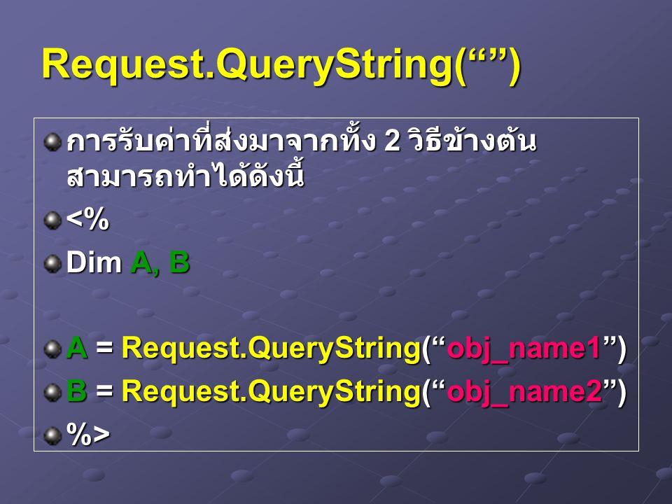 ส่งและรับค่าในฟอร์มเดียวกัน <% Dim A ' กำหนดให้เว็บเพจนี้ชื่อ confirm.asp A = Request.Form( age ) %><html><body> > > </form></body></html>
