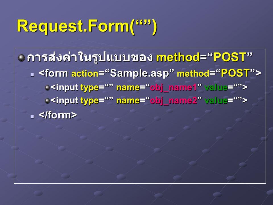 Request.Form( ) การส่งค่าในรูปแบบของ method= POST