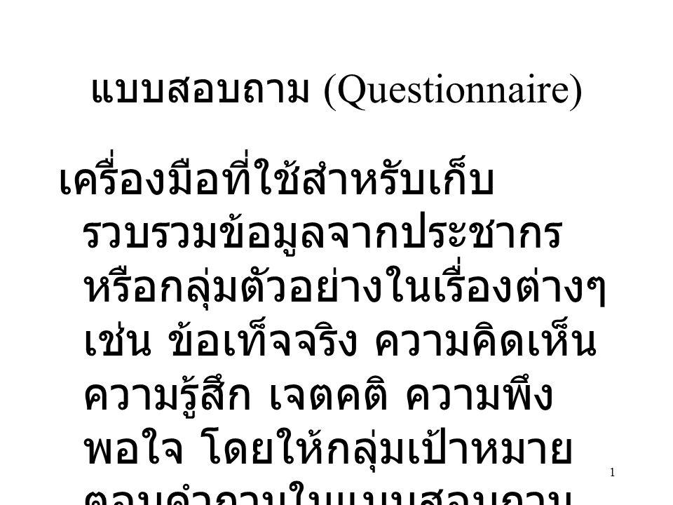 2 แบบสอบถาม แบบสอบถามคือการแปลง วัตถุประสงค์ของการวิจัย ออกเป็นคำถามที่ เฉพาะเจาะจง และคำตอบที่ ใช้จะเป็นข้อมูลสำหรับการ ทดสอบสมมุติฐาน