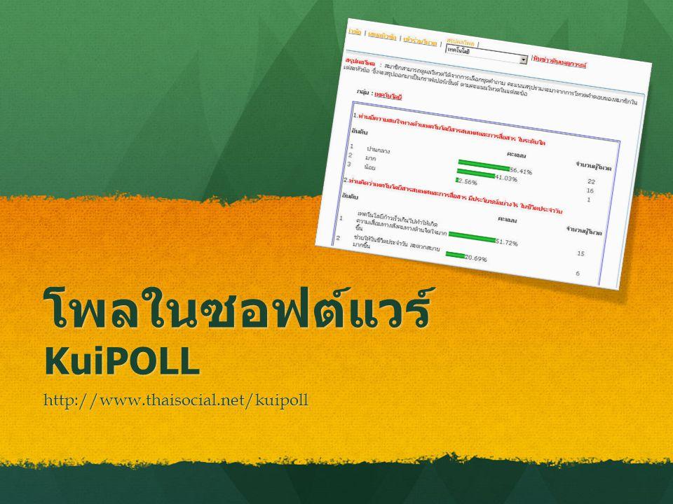 โพลในซอฟต์แวร์ KuiPOLL http://www.thaisocial.net/kuipoll