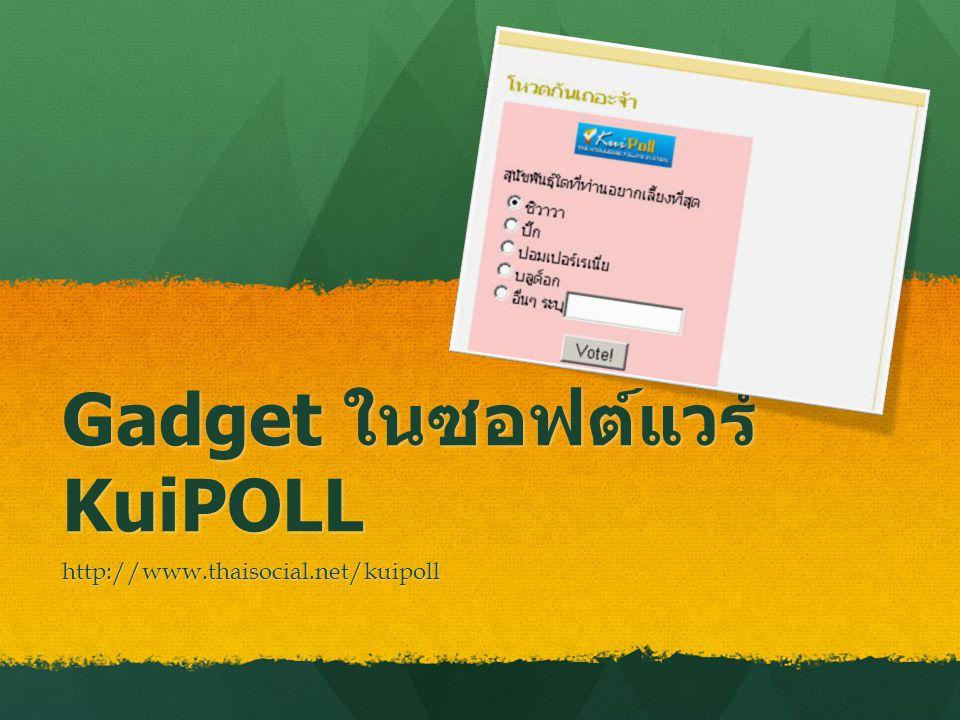 Gadget ในซอฟต์แวร์ KuiPOLL http://www.thaisocial.net/kuipoll