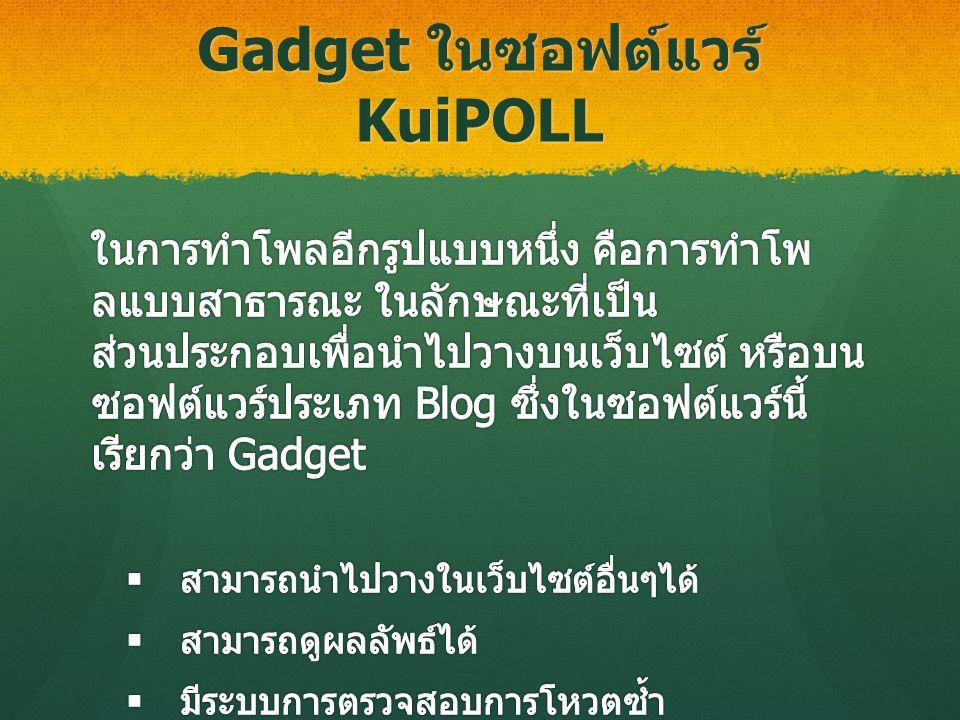 กระบวนการของการใช้ Gadget เข้าใช้งาน KuiPOLL เลือกใช้ Gadget เว็บไซต์ อื่นๆ