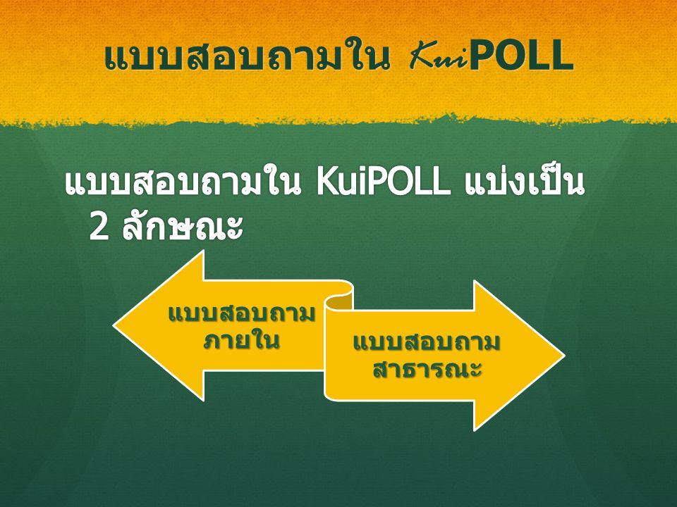 แบบสอบถามใน Kui POLL แบบสอบถาม ภายใน แบบสอบถาม สาธารณะ