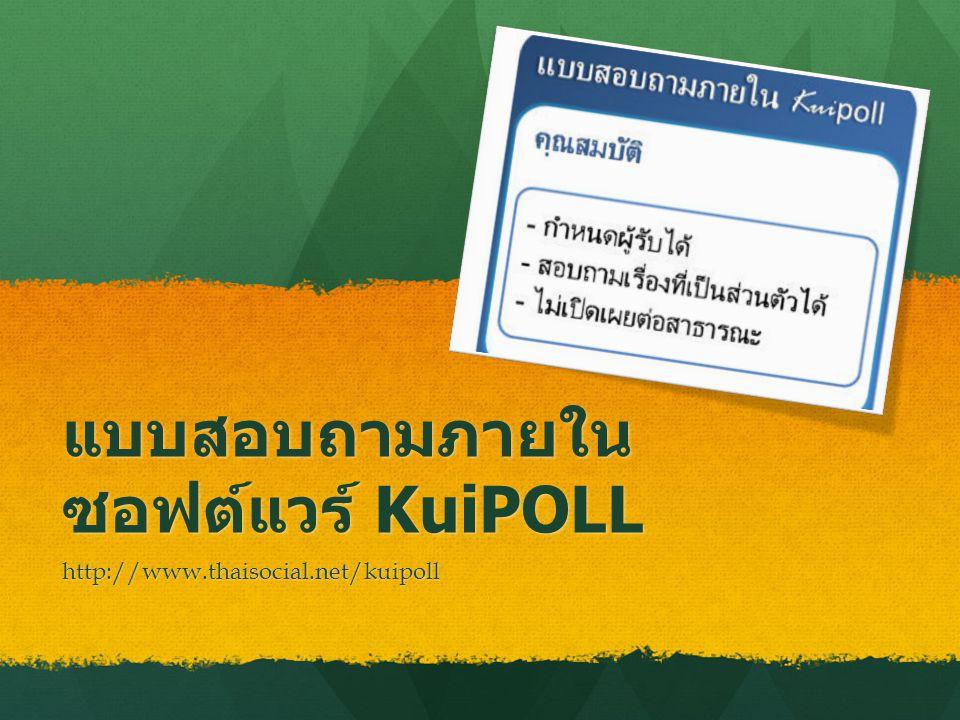 แบบสอบถามภายใน ซอฟต์แวร์ KuiPOLL http://www.thaisocial.net/kuipoll