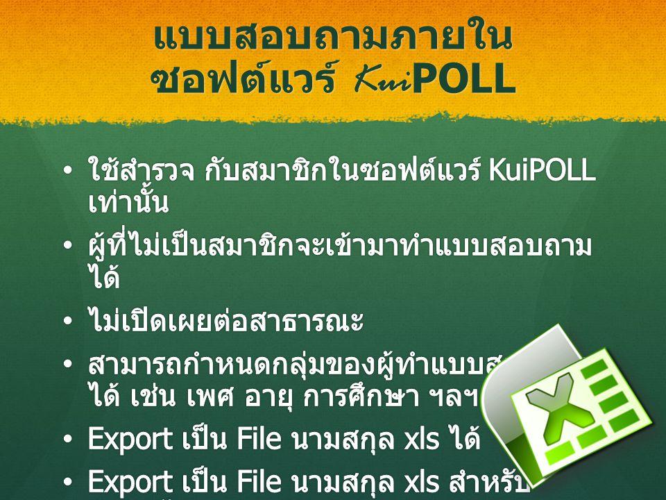 กระบวนการของการทำ แบบสอบถาม กับสมาชิก เข้าใช้งาน KuiPOLL สร้าง แบบสอบถาม เลือกกลุ่มดูผลลัพธ์ Export เลือกใช้ แบบสอบถาม สมาชิกใน Kui POLL ร่วมตอบ แบบสอบ ถาม