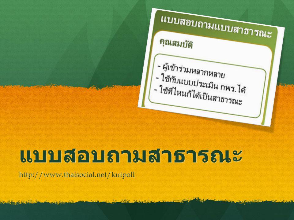 แบบสอบถามสาธารณะ http://www.thaisocial.net/kuipoll