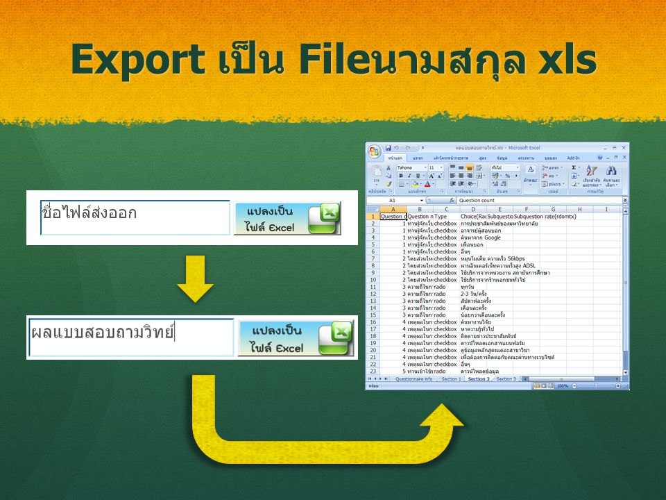 Export เป็น File นามสกุล xls