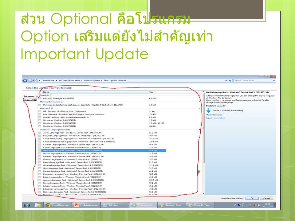 ส่วน Optional คือโปรแกรม Option เสริมแต่ยังไม่สำคัญเท่า Important Update