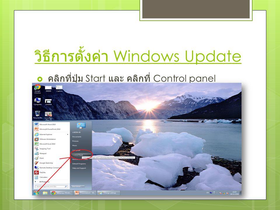 วิธีการตั้งค่า Windows Update  คลิกที่ปุ่ม Start และ คลิกที่ Control panel