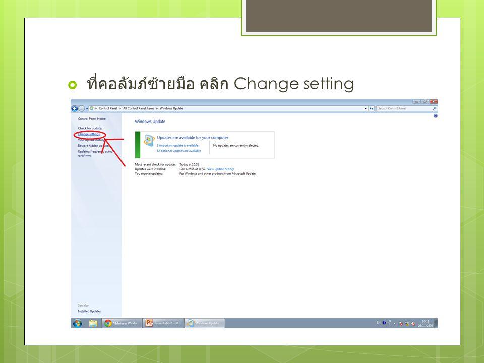  ที่คอลัมภ์ซ้ายมือ คลิก Change setting