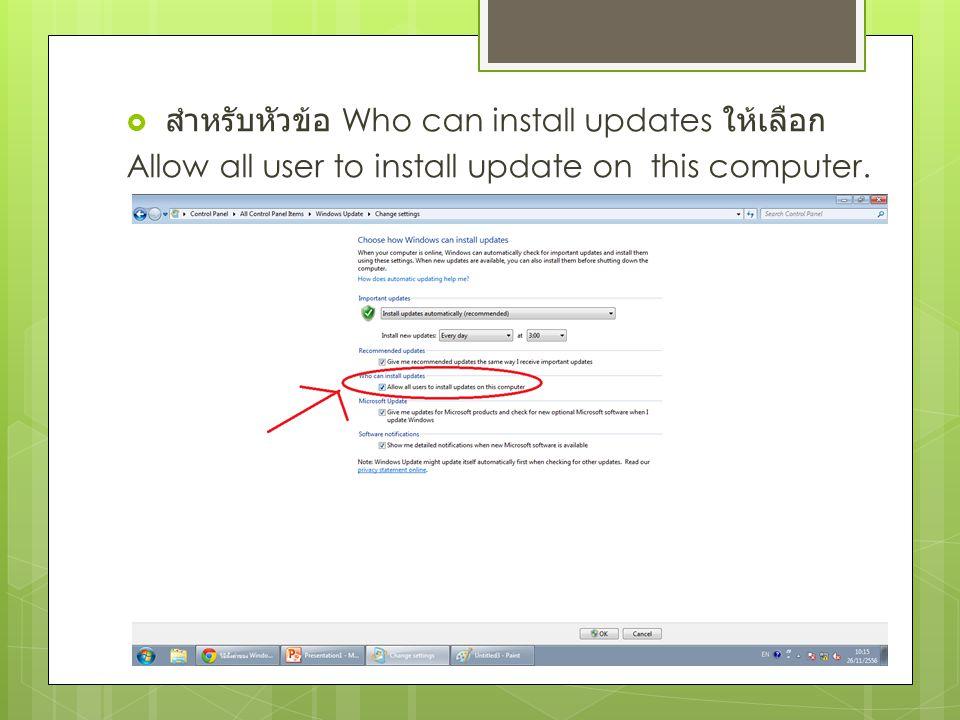  สำหรับหัวข้อ Who can install updates ให้เลือก Allow all user to install update on this computer.