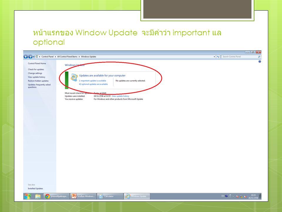 หน้าแรกของ Window Update จะมีคำว่า important แล optional
