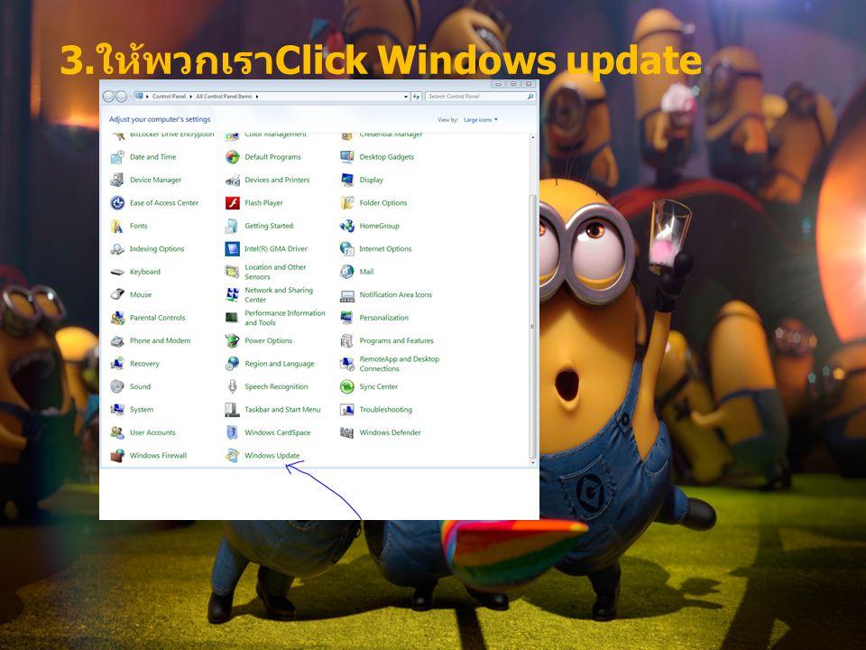 3. ให้พวกเรา Click Windows update