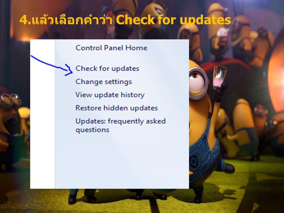 4. แล้วเลือกคำว่า Check for updates