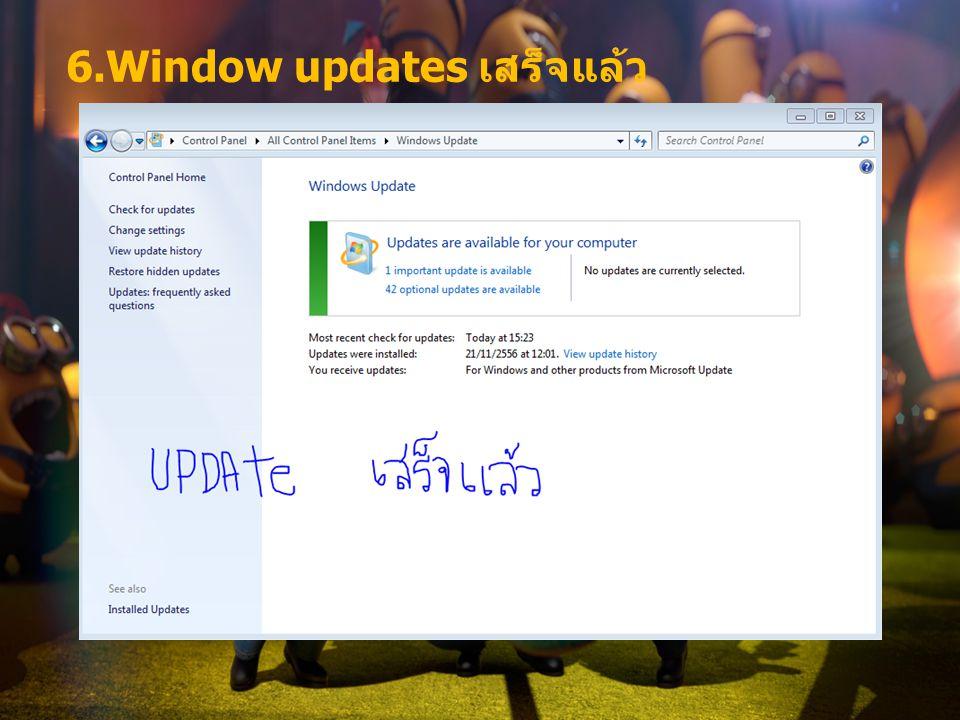 6.Window updates เสร็จแล้ว