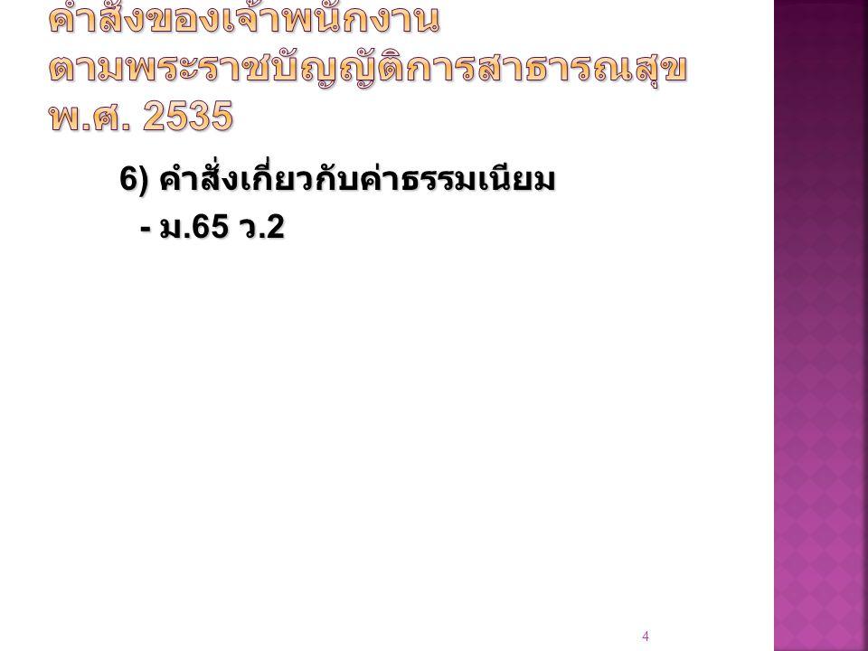 6) คำสั่งเกี่ยวกับค่าธรรมเนียม 6) คำสั่งเกี่ยวกับค่าธรรมเนียม - ม.65 ว.2 4