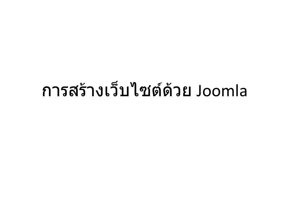 การติดตั้ง Joomla.เพื่อใช้งาน ( ต่อ ) 2.