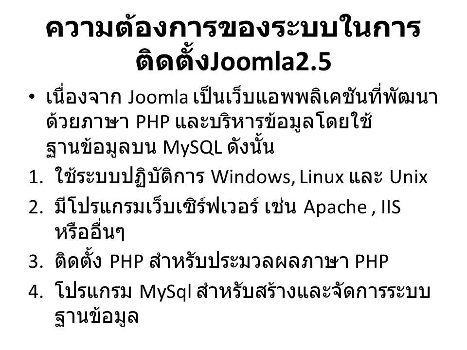 ความต้องการของระบบในการ ติดตั้ง Joomla2.5 เนื่องจาก Joomla เป็นเว็บแอพพลิเคชันที่พัฒนา ด้วยภาษา PHP และบริหารข้อมูลโดยใช้ ฐานข้อมูลบน MySQL ดังนั้น 1.