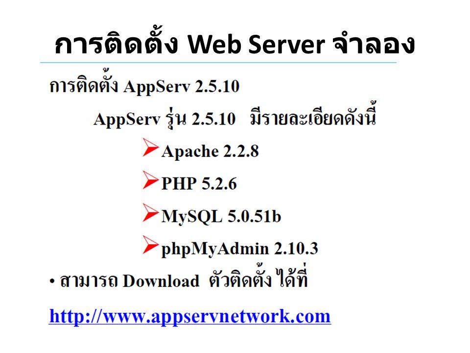 การติดตั้ง Web Server จำลอง