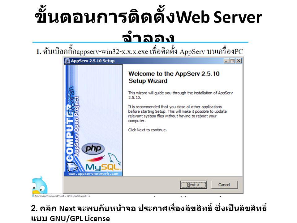 ขั้นตอนการติดตั้ง Web Server จำลอง 2. คลิก Next จะพบกับหน้าจอ ประกาศเรื่องลิขสิทธิ์ ซึ่งเป็นลิขสิทธิ์ แบบ GNU/GPL License