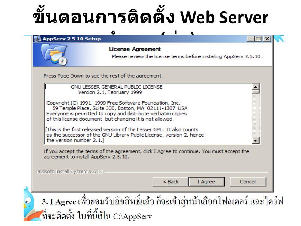 ขั้นตอนการติดตั้ง Web Server จำลอง ( ต่อ )