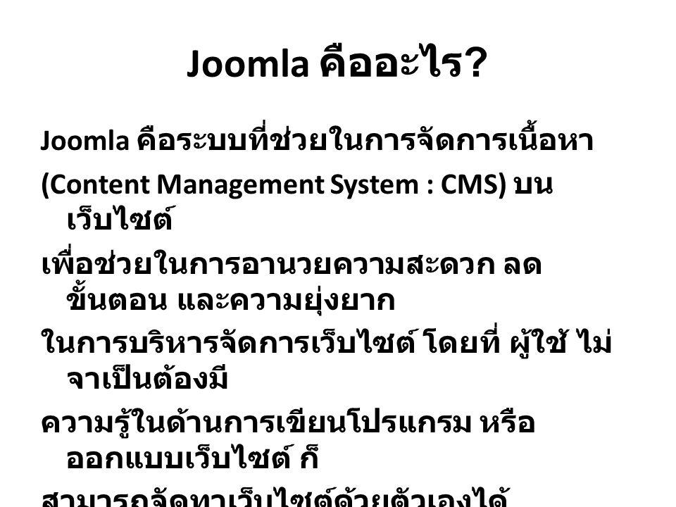 Joomla คืออะไร ? Joomla คือระบบที่ช่วยในการจัดการเนื้อหา (Content Management System : CMS) บน เว็บไซต์ เพื่อช่วยในการอานวยความสะดวก ลด ขั้นตอน และความ