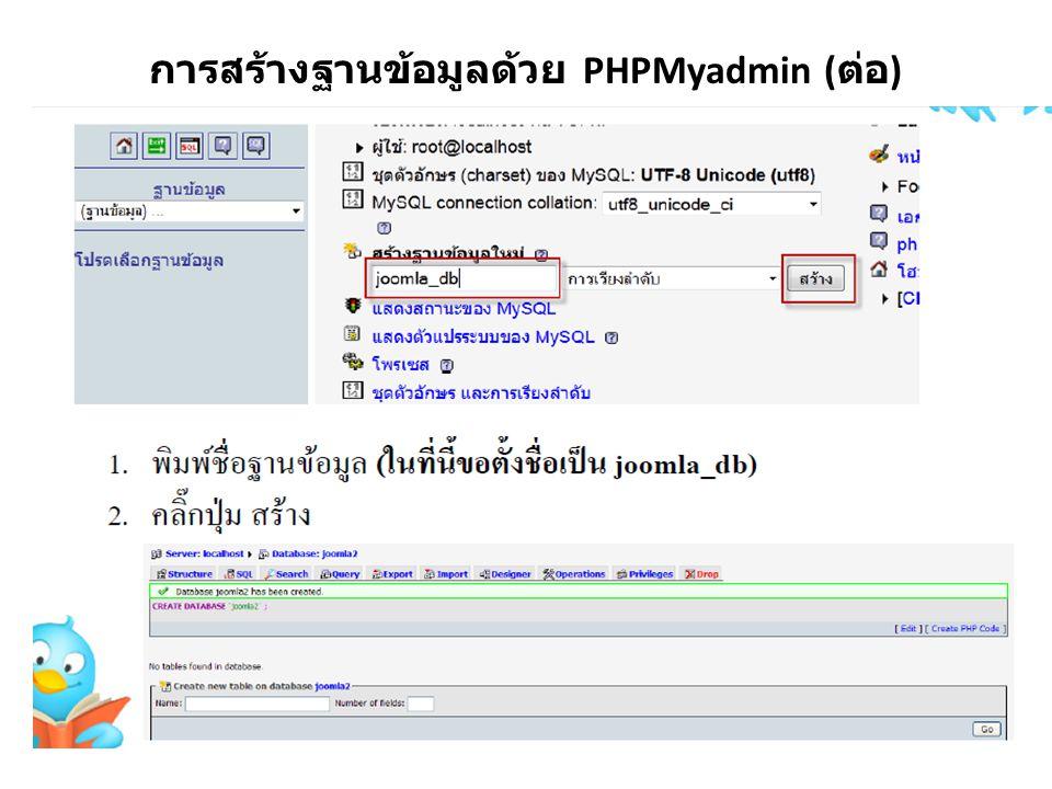 การสร้างฐานข้อมูลด้วย PHPMyadmin ( ต่อ )