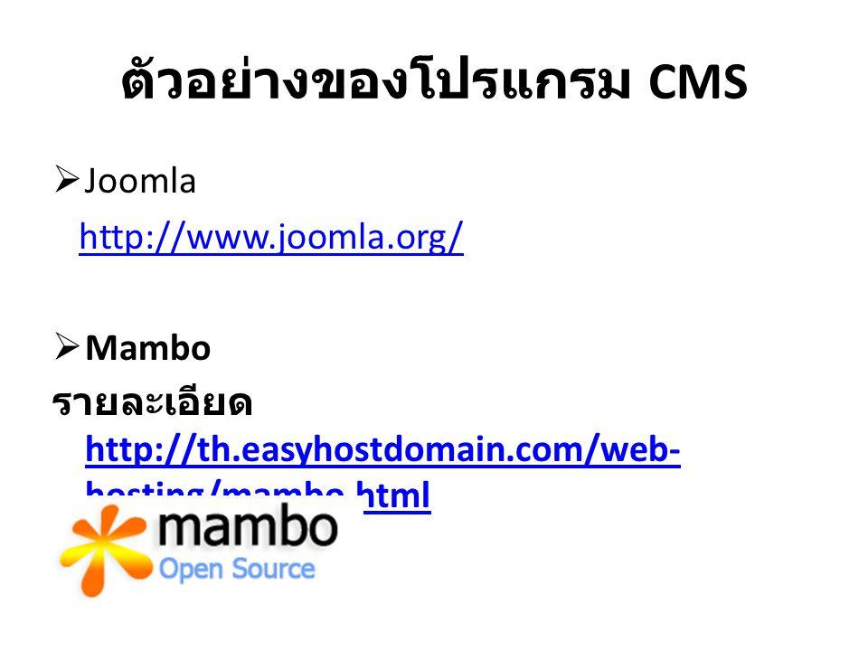 ตัวอย่างของโปรแกรม CMS  Joomla http://www.joomla.org/  Mambo รายละเอียด http://th.easyhostdomain.com/web- hosting/mambo.html http://th.easyhostdomai