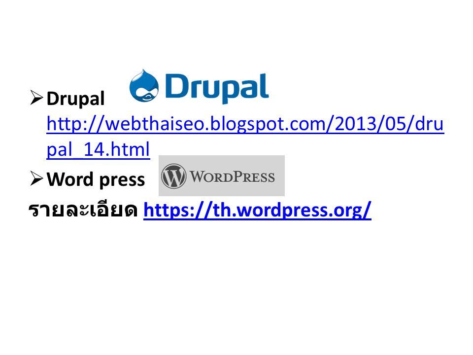  Drupal http://webthaiseo.blogspot.com/2013/05/dru pal_14.html http://webthaiseo.blogspot.com/2013/05/dru pal_14.html  Word press รายละเอียด https:/