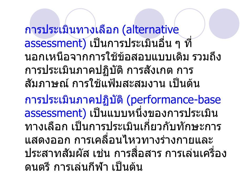 การประเมินทางเลือก (alternative assessment) เป็นการประเมินอื่น ๆ ที่ นอกเหนือจากการใช้ข้อสอบแบบเดิม รวมถึง การประเมินภาคปฏิบัติ การสังเกต การ สัมภาษณ์