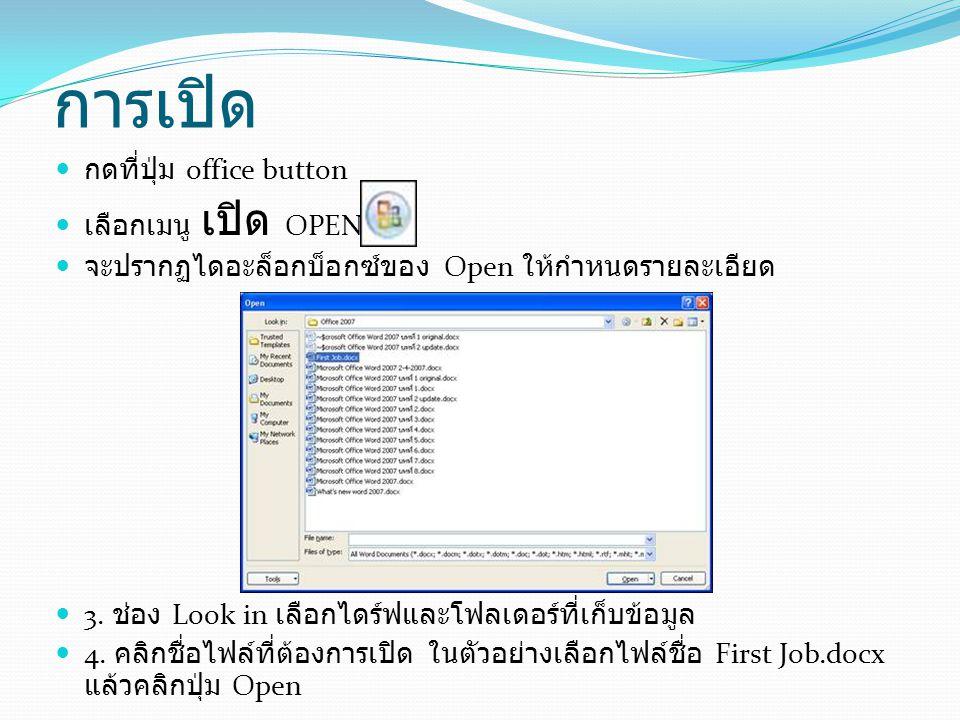 การเปิด กดที่ปุ่ม office button เลือกเมนู เปิด OPEN จะปรากฏไดอะล็อกบ็อกซ์ของ Open ให้กำหนดรายละเอียด 3.