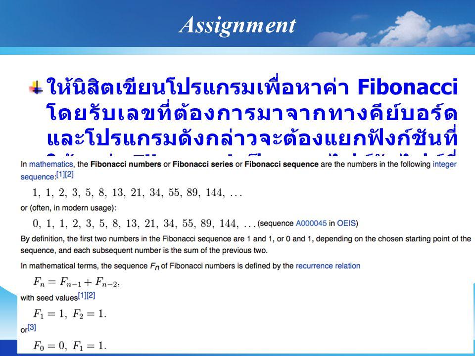 Assignment ให้นิสิตเขียนโปรแกรมเพื่อหาค่า Fibonacci โดยรับเลขที่ต้องการมาจากทางคีย์บอร์ด และโปรแกรมดังกล่าวจะต้องแยกฟังก์ชันที่ ใช้หาค่า Fibonacci เป็