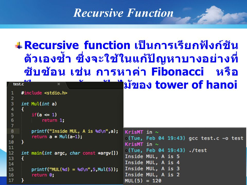 Recursive Function Recursive function เป็นการเรียกฟังก์ชัน ตัวเองซ้ำ ซึ่งจะใช้ในแก้ปัญหาบางอย่างที่ ซับซ้อน เช่น การหาค่า Fibonacci หรือ ปัญหาการย้ายแ