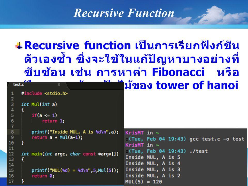 Outline Objective 1 p p 2 Header File 3 Multiple C Code File 4 Recursion function