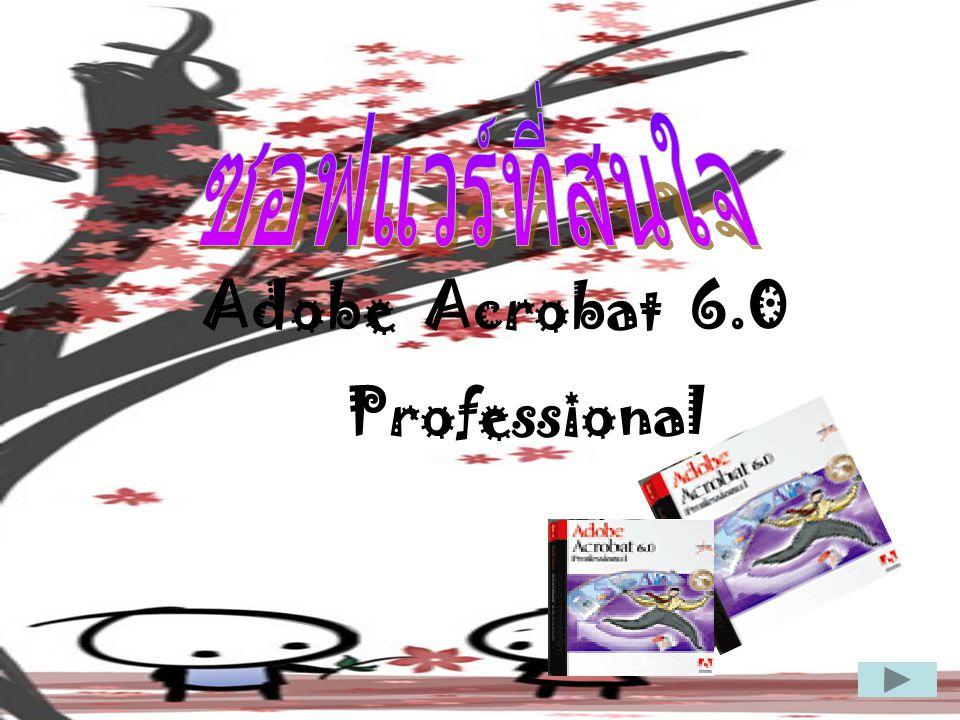 Adobe Acrobat 6.0 Professional