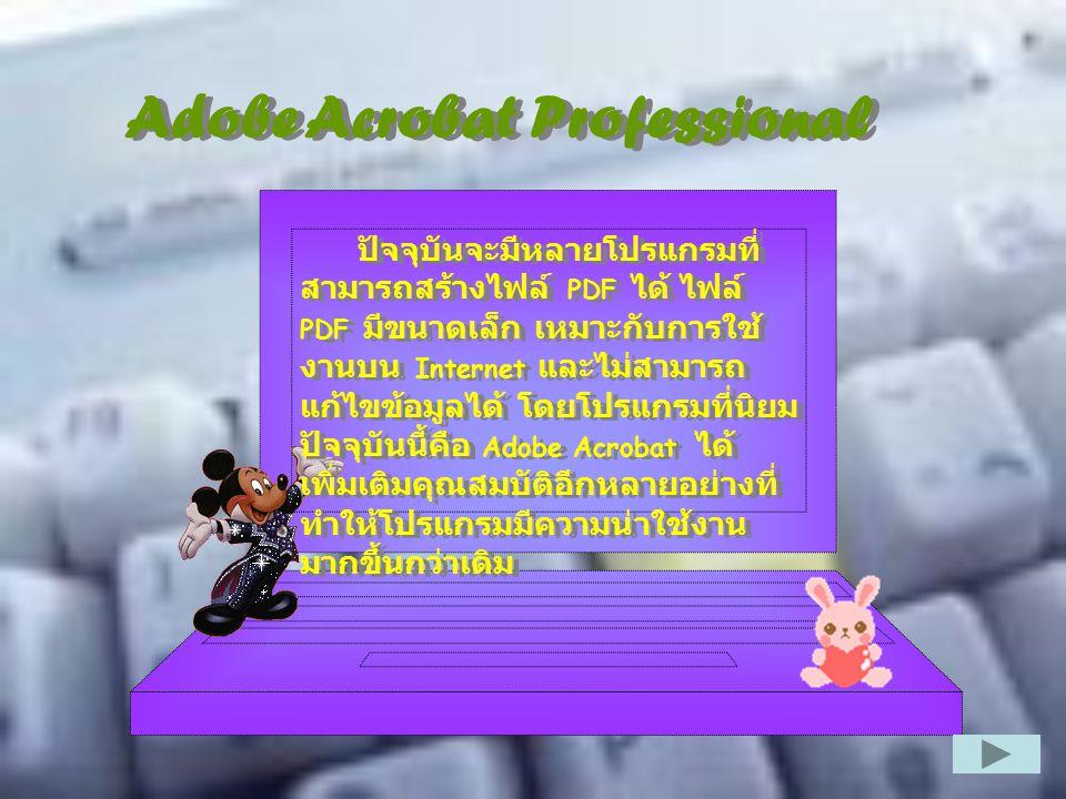 Adobe Acrobat Professional ปัจจุบันจะมีหลายโปรแกรมที่ สามารถสร้างไฟล์ PDF ได้ ไฟล์ PDF มีขนาดเล็ก เหมาะกับการใช้ งานบน Internet และไม่สามารถ แก้ไขข้อม
