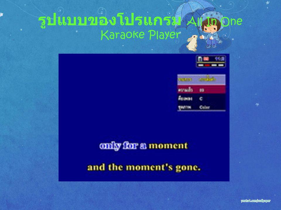 ลักษณของซอฟแวร์ชนิดนี้ From : Karaoke–Soft.com Version : 2.0 Build 3 File Size : 5.58 MB OS : Windows 95/ 98/ ME/ XP/ 2000/ 2003 License : Freeware
