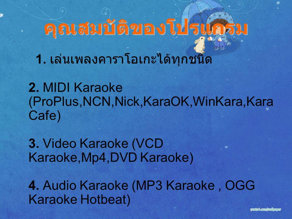 6.แชร์ไฟล์เพลงและ load เพลงบนเครือข่าย Internet ได้ 7.