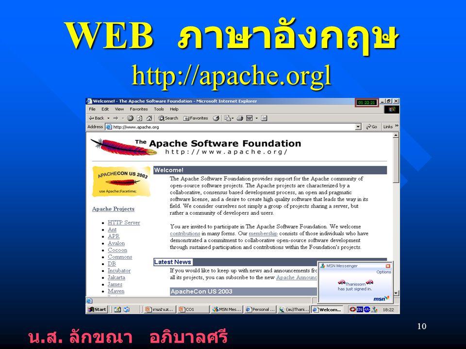 10 WEB ภาษาอังกฤษ http://apache.orgl น. ส. ลักขณา อภิบาลศรี section B02