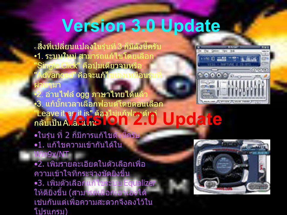 Program Features สำหรับความสามารถที่ เด่นๆ ของโปรแกรม Winamp5 Update & Easy Tune ก็คือ : 1.
