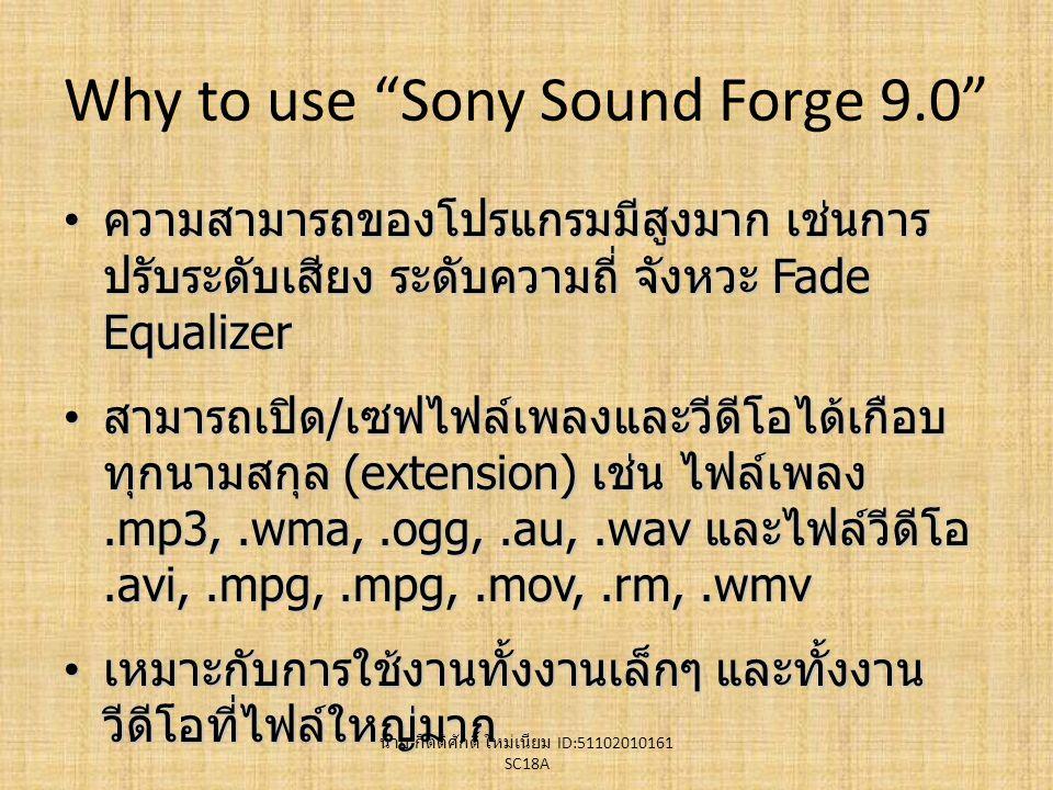 "Why to use ""Sony Sound Forge 9.0"" ความสามารถของโปรแกรมมีสูงมาก เช่นการ ปรับระดับเสียง ระดับความถี่ จังหวะ Fade Equalizer ความสามารถของโปรแกรมมีสูงมาก"