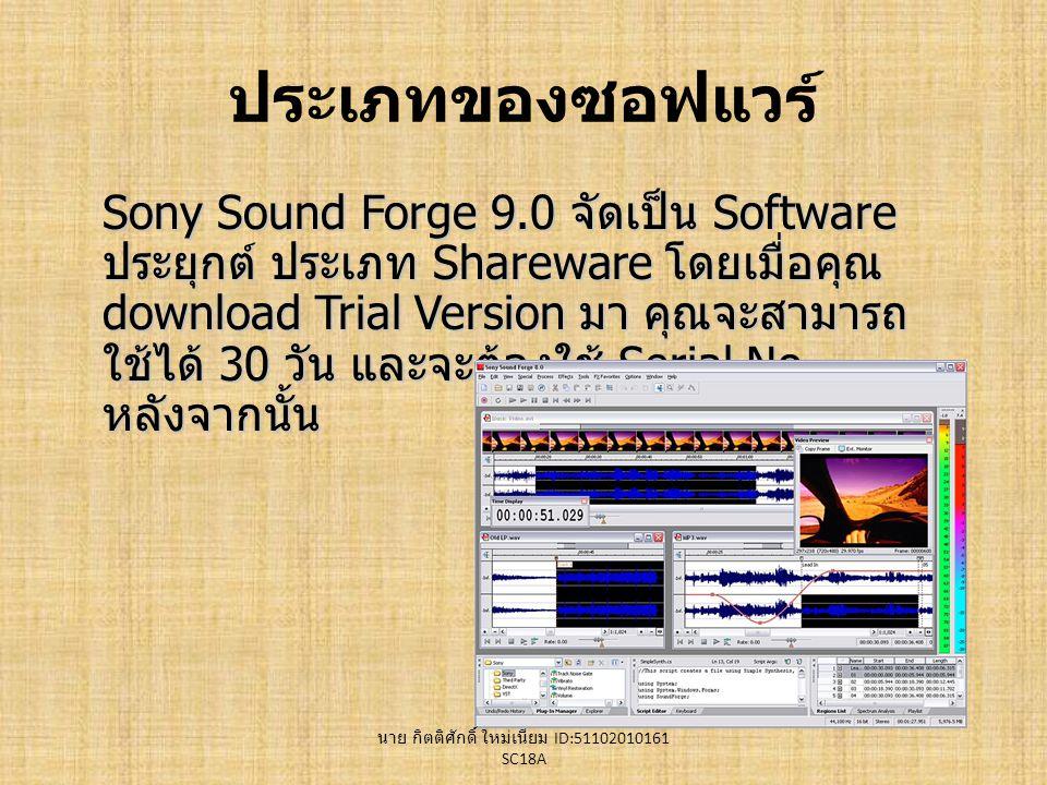 ประเภทของซอฟแวร์ Sony Sound Forge 9.0 จัดเป็น Software ประยุกต์ ประเภท Shareware โดยเมื่อคุณ download Trial Version มา คุณจะสามารถ ใช้ได้ 30 วัน และจะ