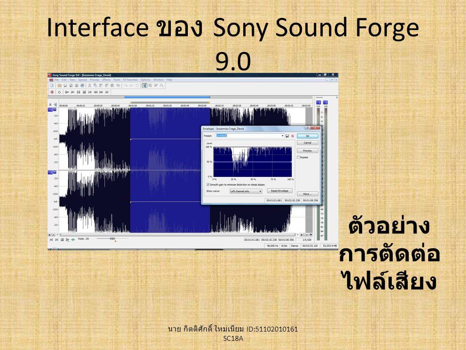 Interface ของ Sony Sound Forge 9.0 ตัวอย่าง การตัดต่อ ไฟล์เสียง นาย กิตติศักดิ์ ใหม่เนียม ID:51102010161 SC18A
