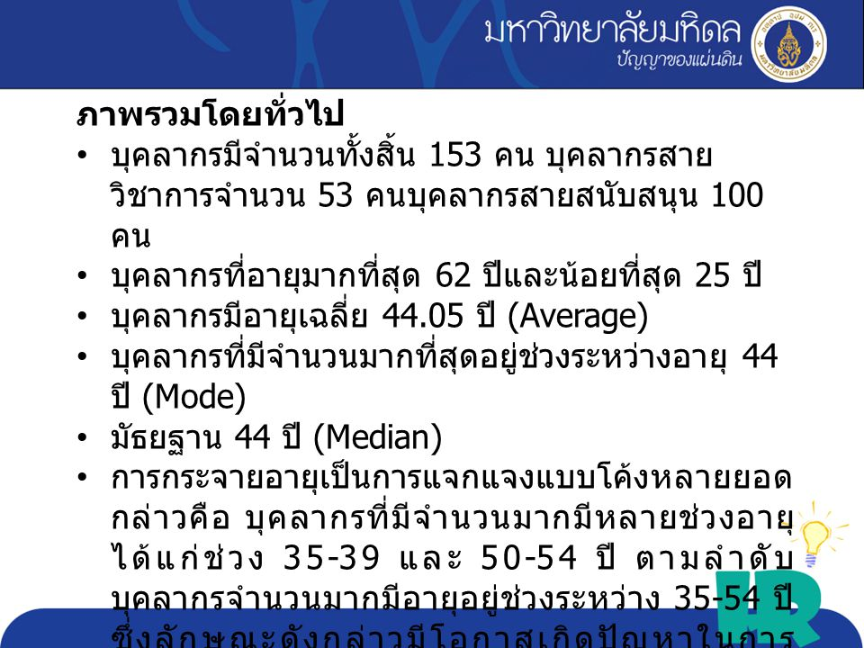 Max 62 Min 25 Avg. 44.05 Sd. 9.53 critical